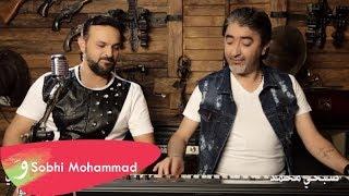 محمد العلي / جرحك دوا / مع صبحي محمد 2018