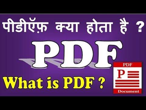 पीडीऍफ़ क्या होता है ? -What is PDF ?