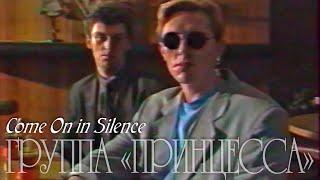 Константин Кинст и Дима Комаров (дуэт Принцесса) - Come on in silence