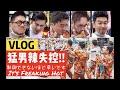 【熊貓堂ProducePandas】Vlog之「辣節 | Spicy Festival」Do you like spicy pandas?