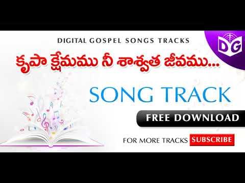 Krupa Kshemamu Nee Jeevamu Song Track || Telugu Christian Audio Songs Tracks || Digital Gospel