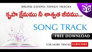 Krupa Kshemamu nee jeevamu Song track    Telugu Christian Audio Songs Tracks    Digital Gospel