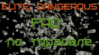 elite: Dangerous - FAQ - Торговля