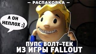 ПУПС ВОЛТ-ТЕК В РЕАЛЬНОЙ ЖИЗНИ - Vault-Boy 111 Strengh Распаковка