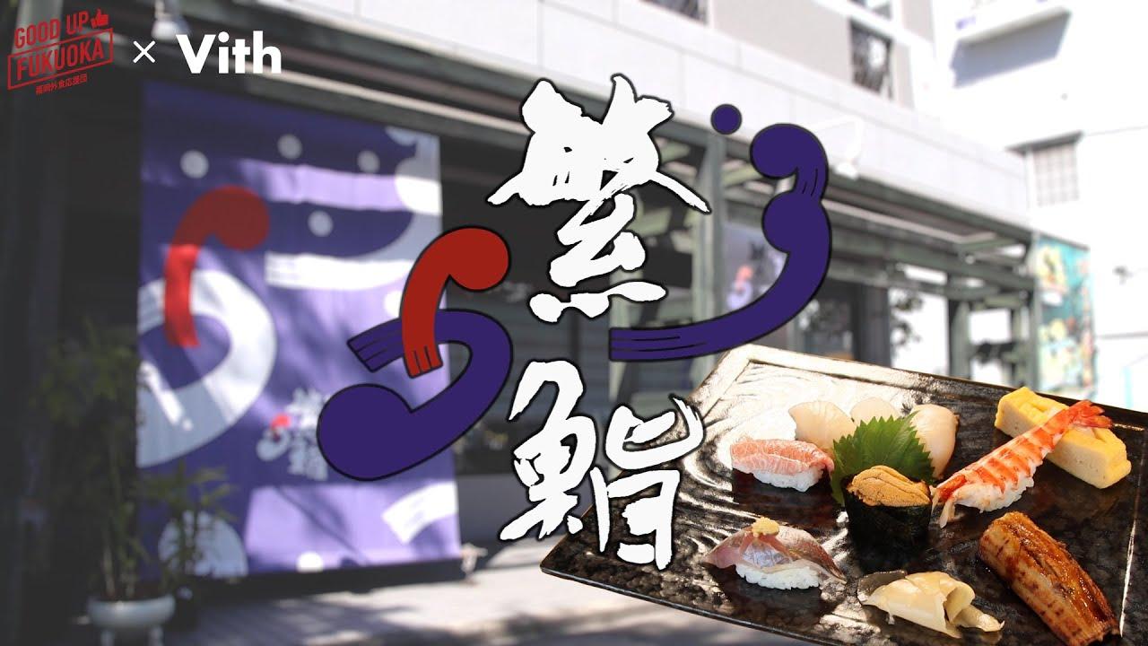 茶碗蒸しがイチオシ、ネタが大きく食べ応えのあるお寿司屋さん 【繁鮨】