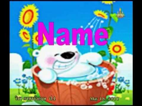 001 540518 P1ena A ภาษาอังกฤษป 1 englishp 1+ Name and Alphabet song A-Z ป.1