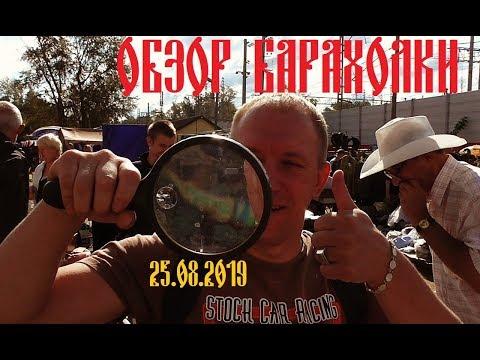 Блошиный рынок.Август 2019 Салтыковка. г Балашиха. (Барахолка)