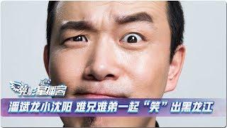 """潘斌龙搭档导演小沈阳 难兄难弟一起""""笑""""出黑龙江【光影星播客   20180608】"""