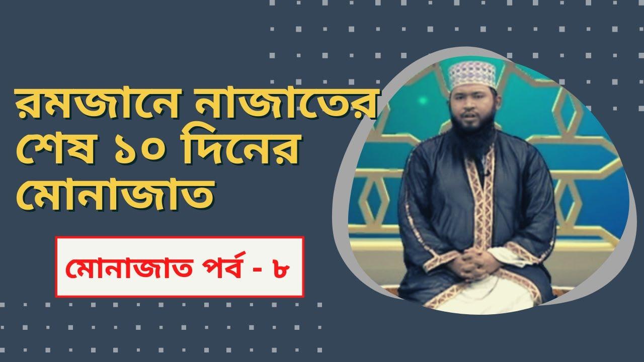 রমজানে নাজাতের শেষ ১০ দিনের মোনাজাত   Ramadan Munajat   মোনাজাত পর্ব-৮   Muslim Religion