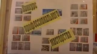Конкурс Электромонтажников 2012.wmv(Конкурс профессионального мастерства по профессии