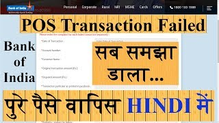 BOI POS Transaction Failed | Amount Debited How To Claim For...
