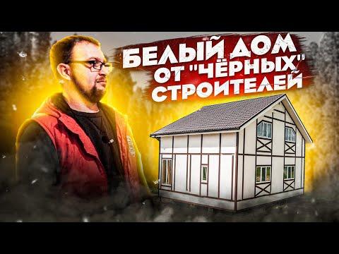 Каркасный дом от компании Белый Дом. Нижний Новгород. СтройХлам.