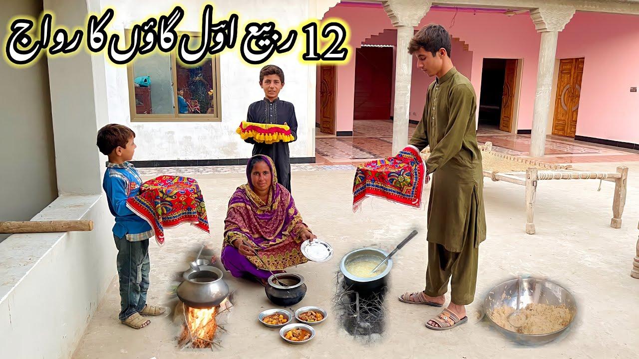 12 rabi ul awal Village ka Revaj hi asa krna || aur asa krna chye ya ni krna chye ?