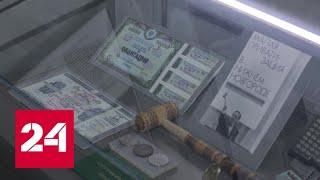 Бесценные бумаги. Что делать с советскими облигациями. Специальный репортаж - Россия 24