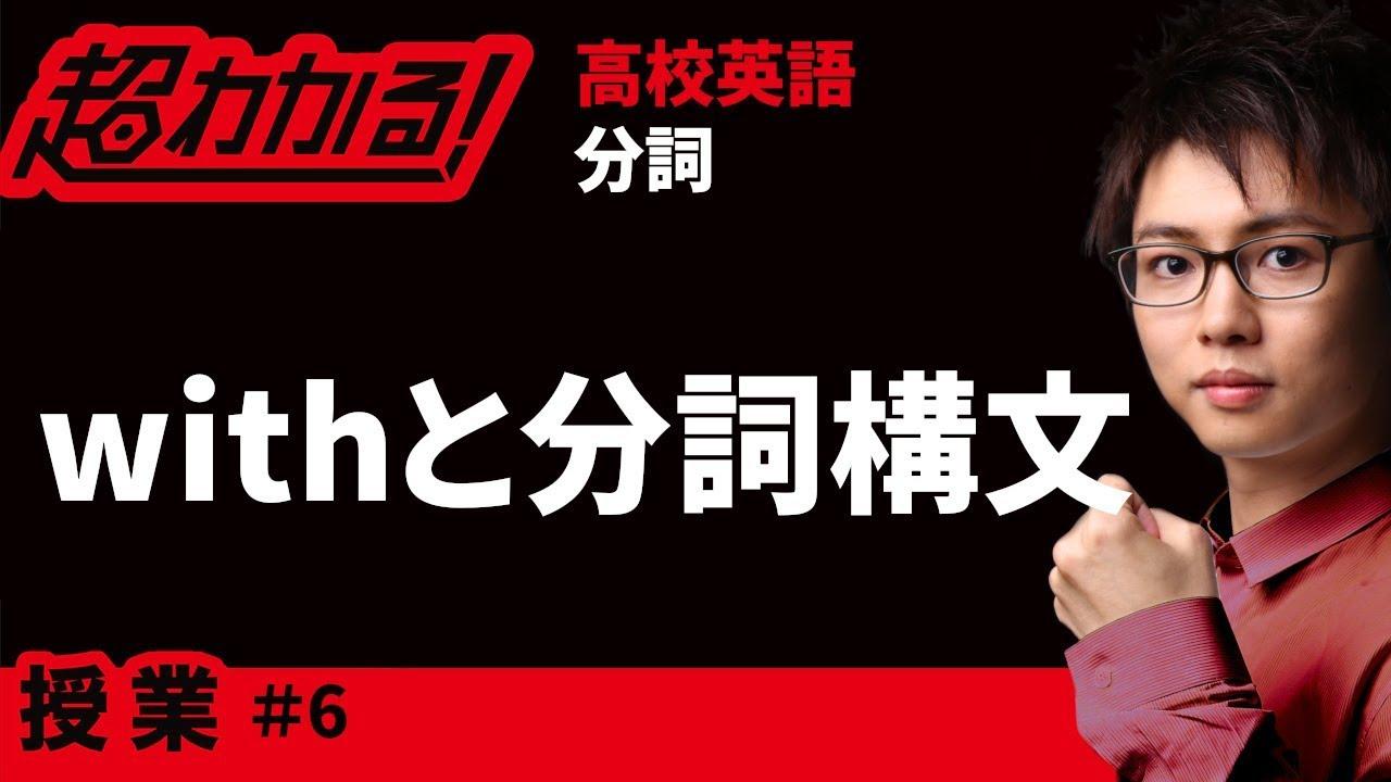 分詞⑥〜withと分詞構文〜【高校英語】〜授業#64〜 - YouTube