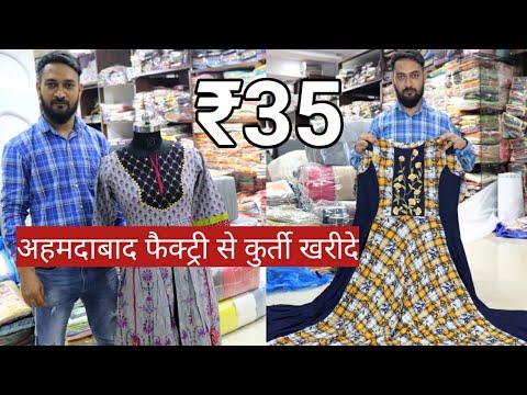 Ahmedabad Kurti Manufacturer / buy kurti direct factory / Ahmedabad wholesale market