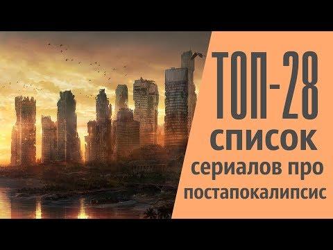 ТОП-28 список сериалов про ПОСТАПОКАЛИПСИС - Видео онлайн