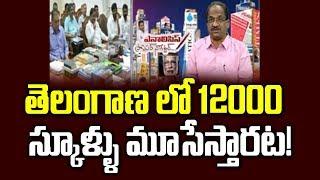 తెలంగాణ లో 12000  స్కూళ్ళు మూసేస్తారట!  Telangana to close 12,000 schools?  