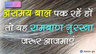 असमय बाल पक रहें हो तो यह रामबाण नुस्खा जरूर आजमाएं   Very Effective Home Remedies for White Hair