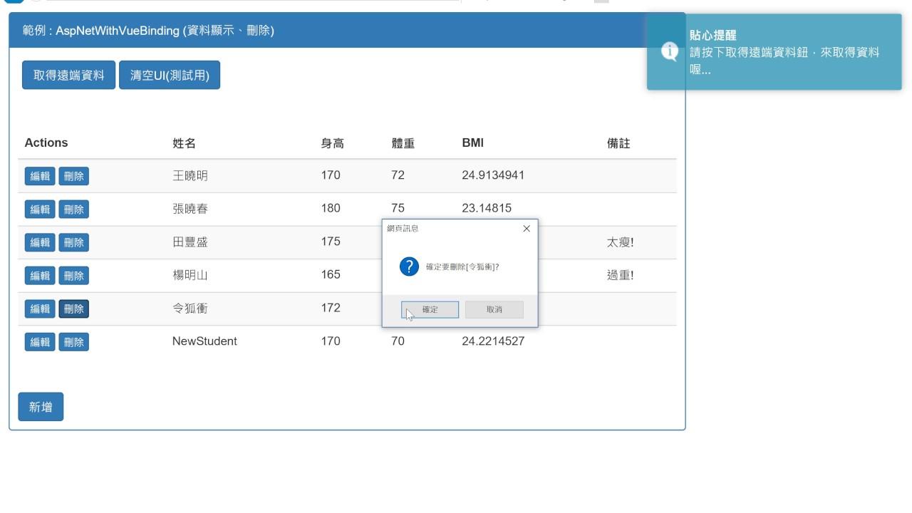 SPA範例 - CRUD Example(asp net WebApi+Vue js)