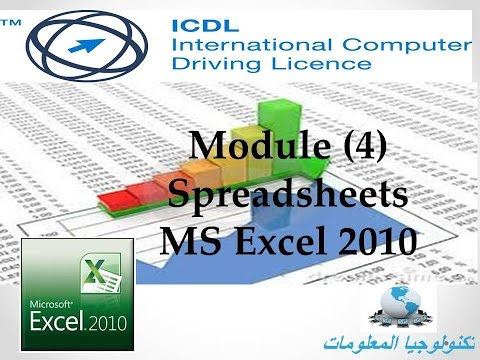 شرح Excel 2010 ج1| ICDL V5