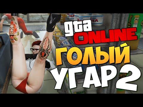 GTA ONLINE - ДЕРЕВЕНСКИЙ УГАР #222