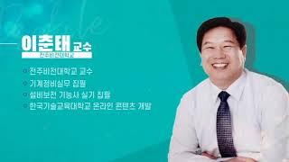 [STEP] 역학들의 선행과목 정역학 강의!