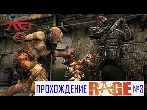 Один против всех | Rage прохождение на русском языке #3 (Ждём Rage 2!)