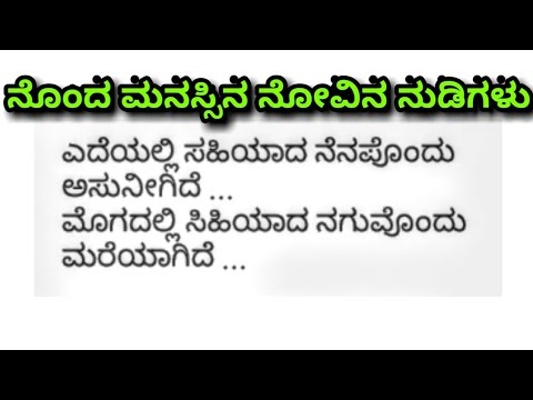 Heart Touching Sad Kannada Love Failure Quotes By Kannada