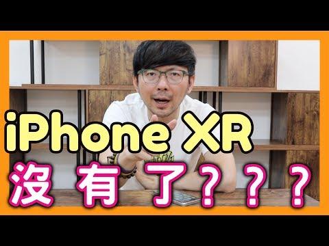 Apple iPhone XR沒這個功能,你還會想買嗎?【3cTim哥Apple蘋果小技巧】