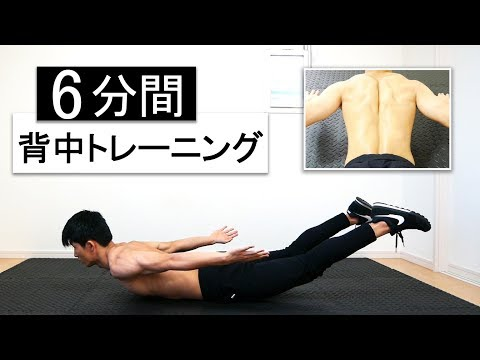 【6分】背筋トレーニング7種目!器具なしで背中全体を鍛える!