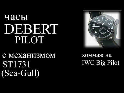 Часы DEBERT пилот