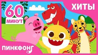2020 Детская Песня ТОП 50   +Сборник   Песни про Акулёнок   Пинкфонг Песни для Детей
