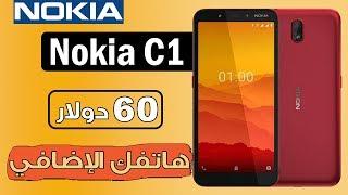 مراجعة هاتف نوكيا الرخيص Nokia C1 ~ يصلح كهاتف اضافي