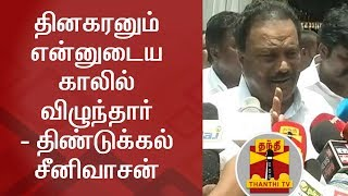 TTV Dinakaran fell at mine and Sengottaiyan's feet - Minister Dindigul Srinivasan | Thanthi TV
