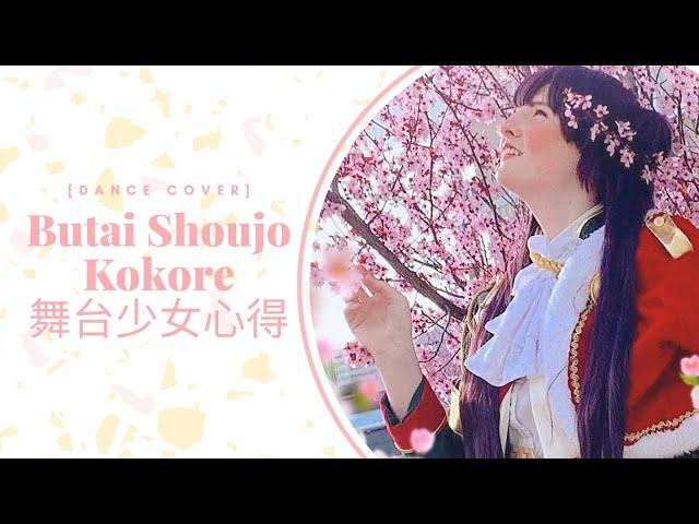 [舞台少女心得] Butai Shoujo Kokoroe - Dance Cover