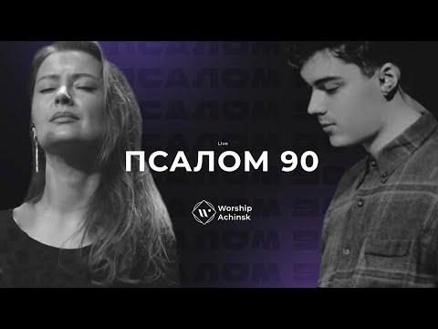 ПСАЛОМ 90 L Прославление. Ачинск