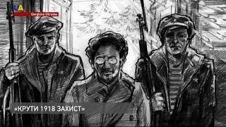 Держкіно України профінансує зйомки фільму «Крути 1918. Захист».?>