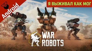 War robots - ПРЕВОСХОДСТВО | by Boroda Game