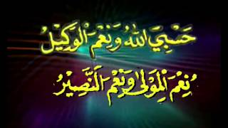 70X Hasbi Allah Wani'mal Wakil Wani'mal Maula Wani'mannasir.