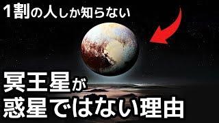 【衝撃】冥王星はなぜ惑星ではないのか?今さら聞けない惑星の定義