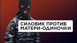 Государство борется с матерями-одиночками, а Путин...