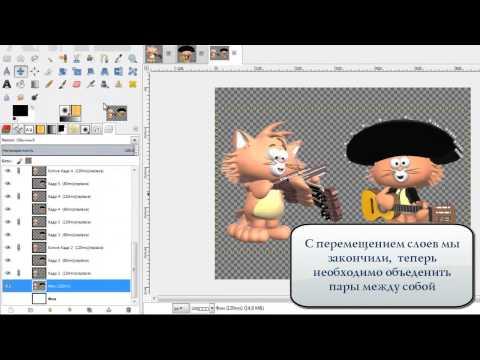 Объединение двух GIF в одну анимацию в графическом редакторе GIMP