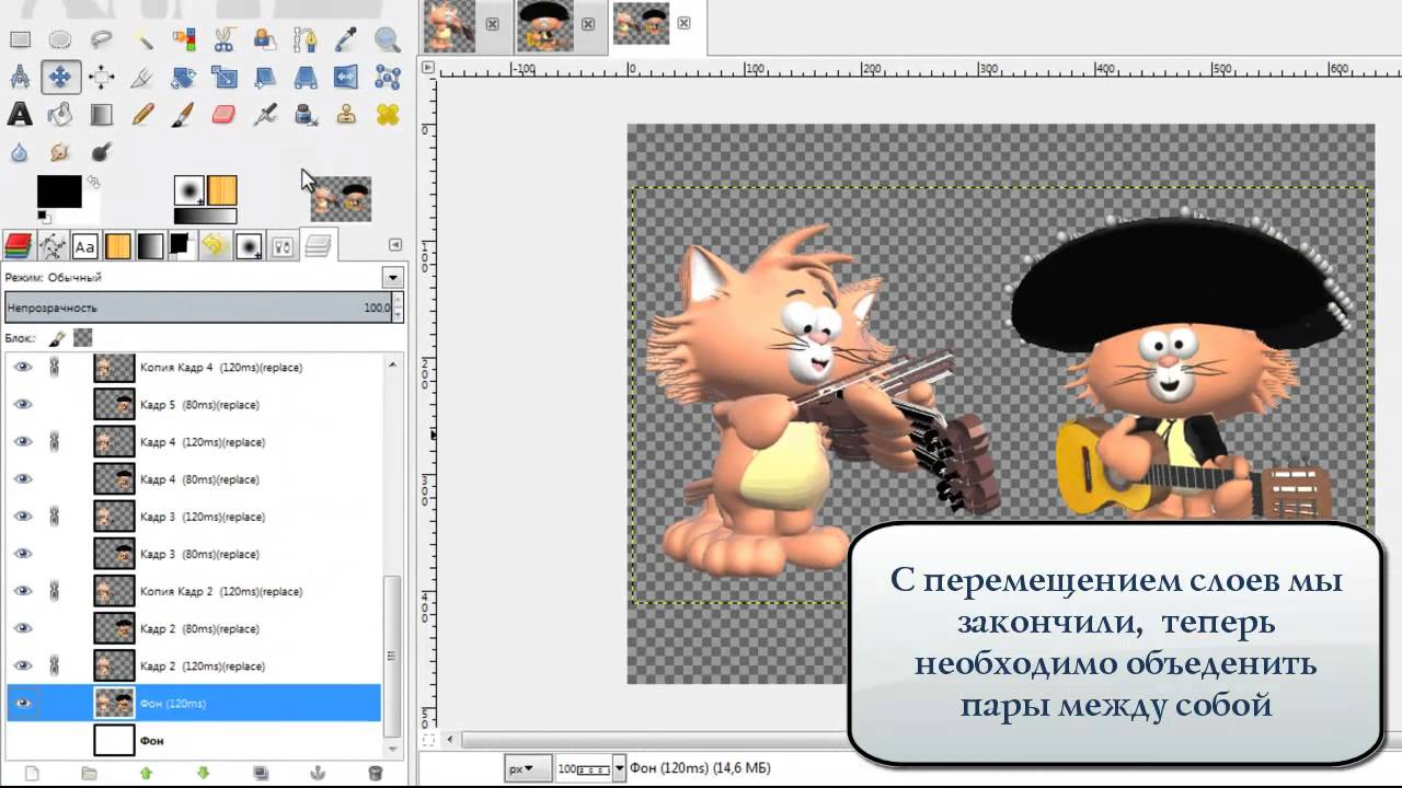 Как сделать гифку из фото в gimp