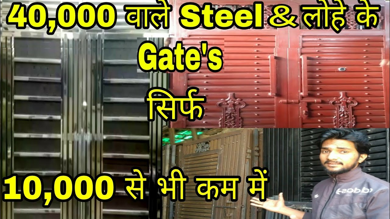 Steel Amp Iron Gates लोहे के दरवाजे Cheapest Market In