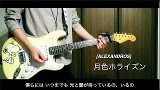 月色ホライズン / [ALEXANDROS] 弾いてみた (Yohei part guitar cover)