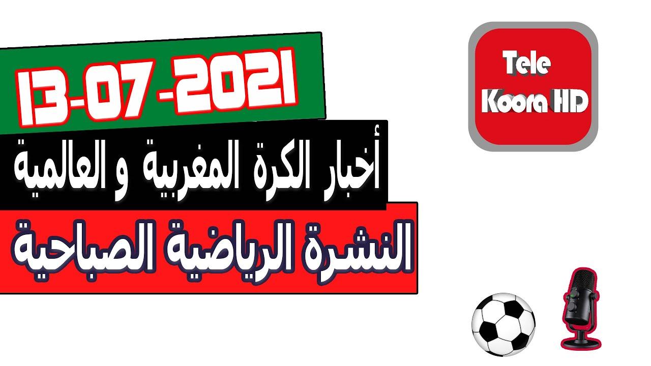 النشرة الرياضية الصباحية - أخبار الكرة المغربية والعالمية اليوم Tele Koora HD 13-07-2021