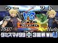 【スマブラWiiU】タミスマ#99 3回戦 つー(クラウド) VS フト(リトルマック/クラウド) - オンライン大会