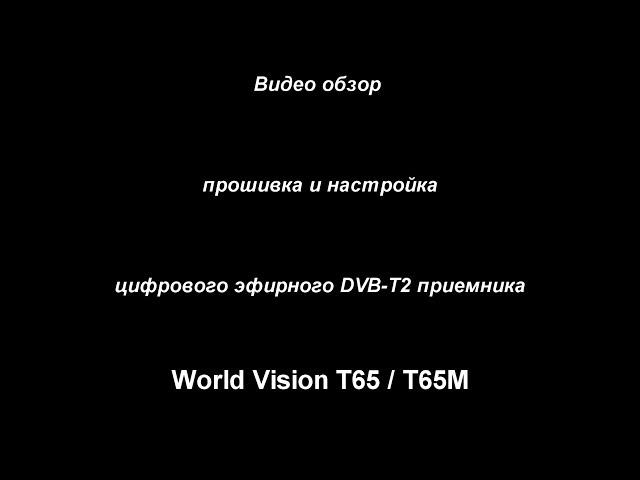 Видео обзор Настройка и прошивка World Vision T65