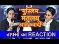 Taapsee Pannu SHOCKING REACTION बिना बात के मुस्लमान को दोषी क्यों ठहराना ? | MULK